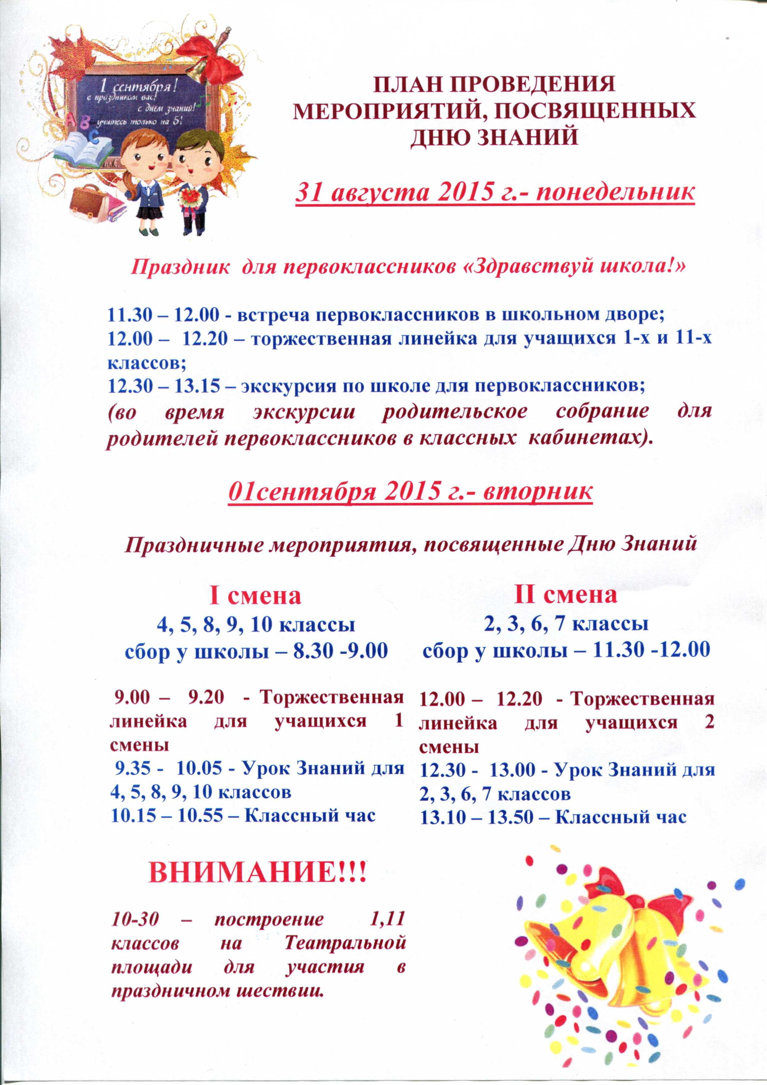 День рождения школы сценарии праздника
