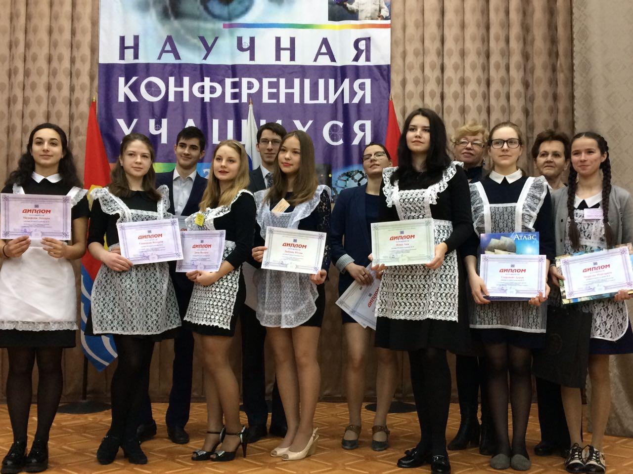 Поздравления победителей конференций